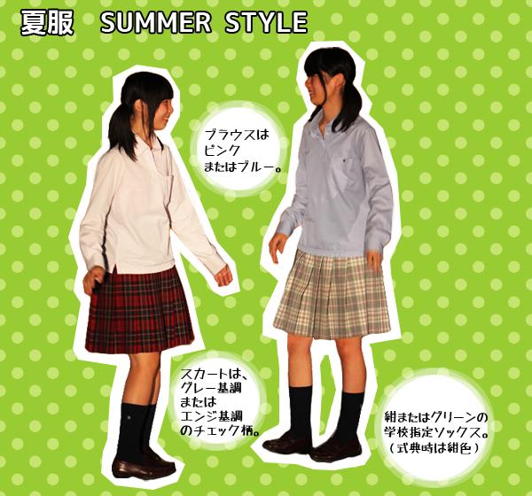 summer_style