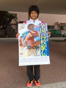 女子第27回全国高等学校駅伝競走大会